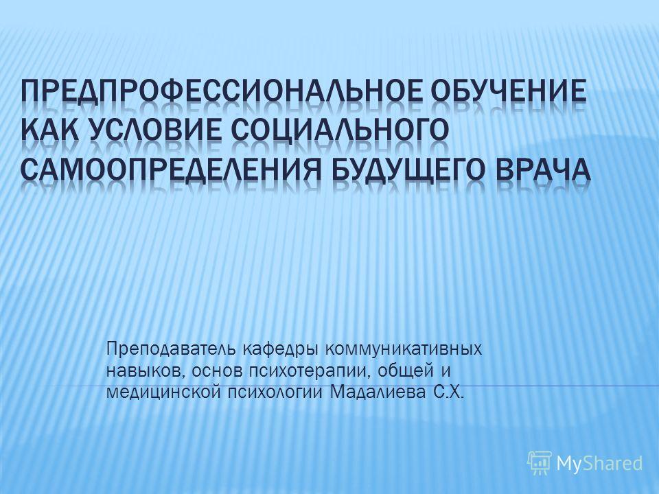 Преподаватель кафедры коммуникативных навыков, основ психотерапии, общей и медицинской психологии Мадалиева С.Х.