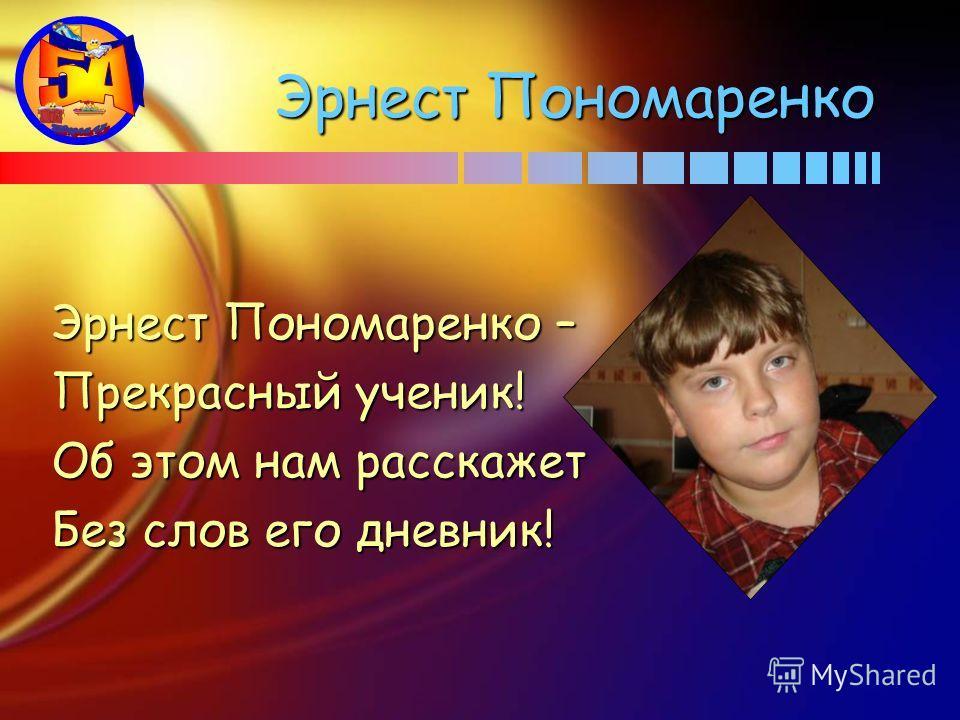 Эрнест Пономаренко Эрнест Пономаренко – Прекрасный ученик! Об этом нам расскажет Без слов его дневник!