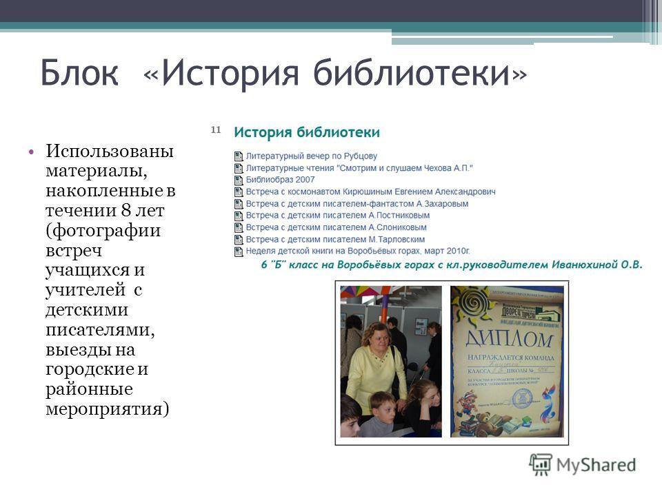 Главная страница моего сайта несёт информацию о моей виртуальной библиотеке