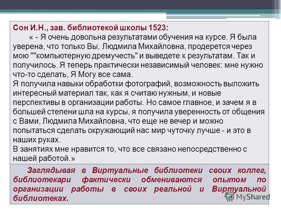 Ишкова И.Г., зав. библиотекой школы 1206: « - Уважаемая Людмила Михайловна! Хожу на ваши курсы второй год. В конце курса, узнав многое, говорю себе