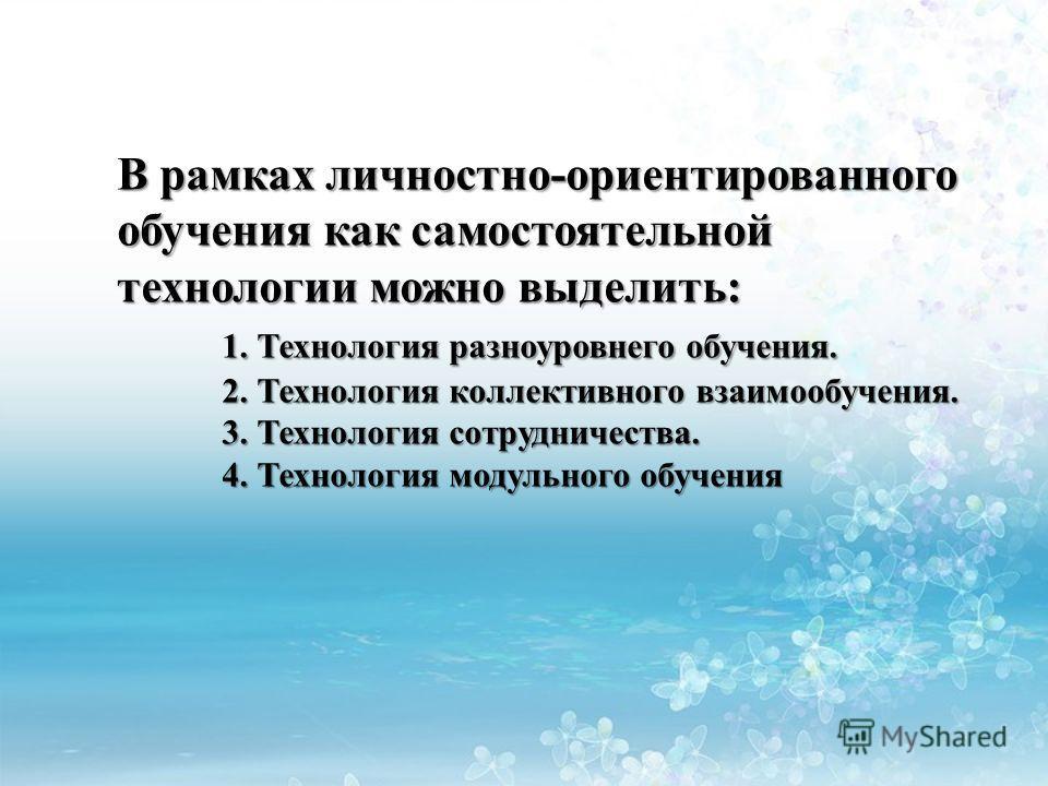 Современные педагогические технологии как средство повышения качества образования в начальной школе Лебедева Н.Н.