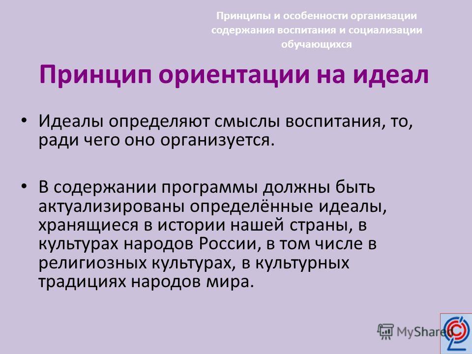 Идеалы определяют смыслы воспитания, то, ради чего оно организуется. В содержании программы должны быть актуализированы определённые идеалы, хранящиеся в истории нашей страны, в культурах народов России, в том числе в религиозных культурах, в культур