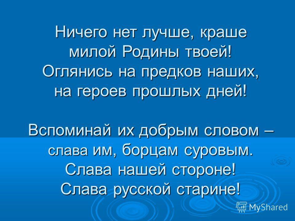 Так восславим буквы эти! Пусть они приходят к детям, И пусть будет знаменит Наш славянский алфавит!