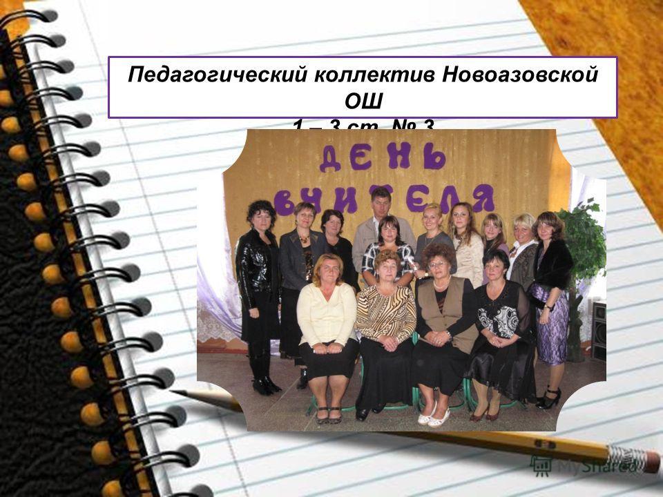 Педагогический коллектив Новоазовской ОШ 1 – 3 ст. 3