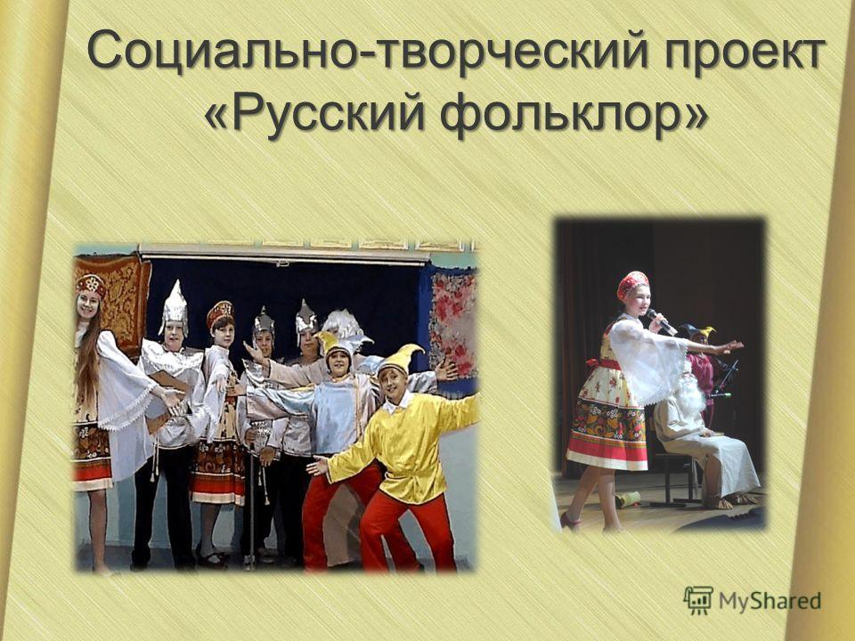 Социально-творческий проект «Русский фольклор»