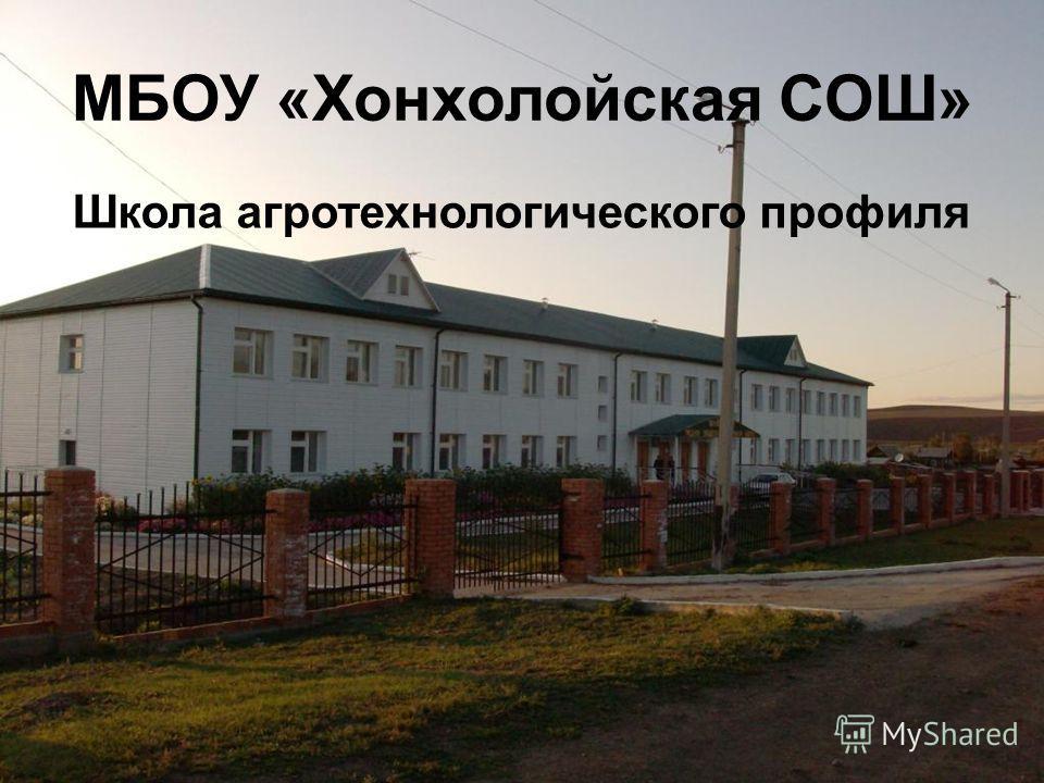 МБОУ «Хонхолойская СОШ» Школа агротехнологического профиля