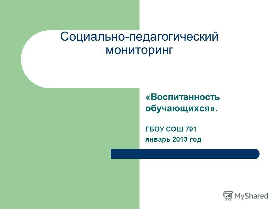 Социально-педагогический мониторинг «Воспитанность обучающихся». ГБОУ СОШ 791 январь 2013 год