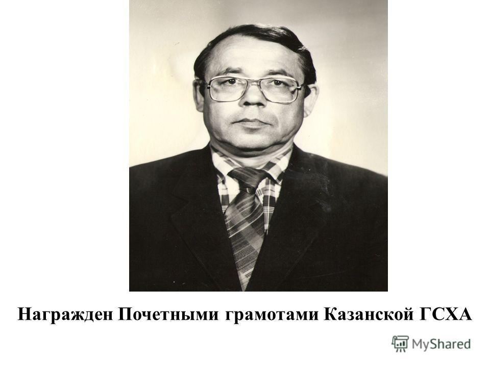 Награжден Почетными грамотами Казанской ГСХА