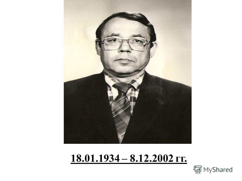 18.01.1934 – 8.12.2002 гг.