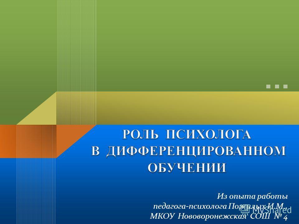 Из опыта работы педагога-психолога Пожилых И.М., МКОУ Нововоронежская СОШ 4