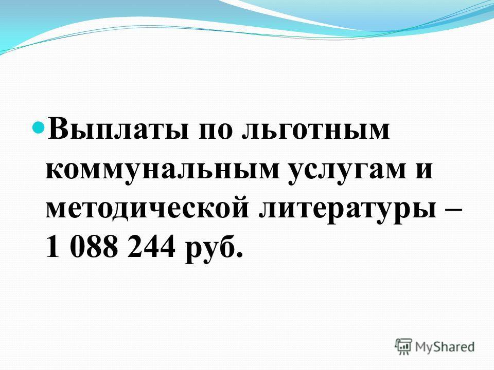 Выплаты по льготным коммунальным услугам и методической литературы – 1 088 244 руб.