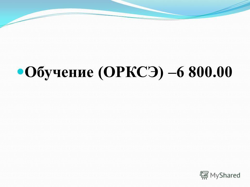 Обучение (ОРКСЭ) –6 800.00