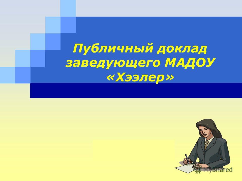 LOGO Публичный доклад заведующего МАДОУ «Хээлер»