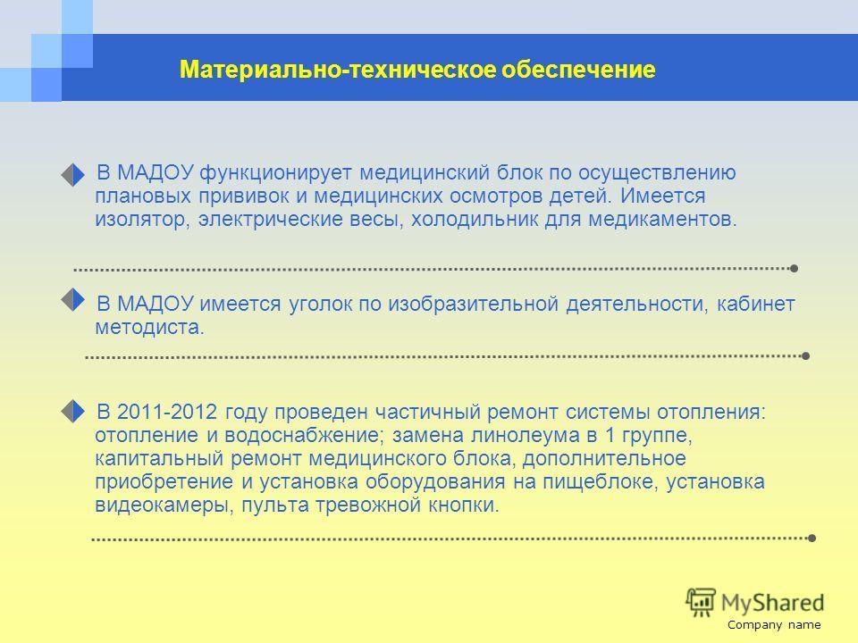 Company name www.themegallery.com Материально-техническое обеспечение В МАДОУ функционирует медицинский блок по осуществлению плановых прививок и медицинских осмотров детей. Имеется изолятор, электрические весы, холодильник для медикаментов. В МАДОУ