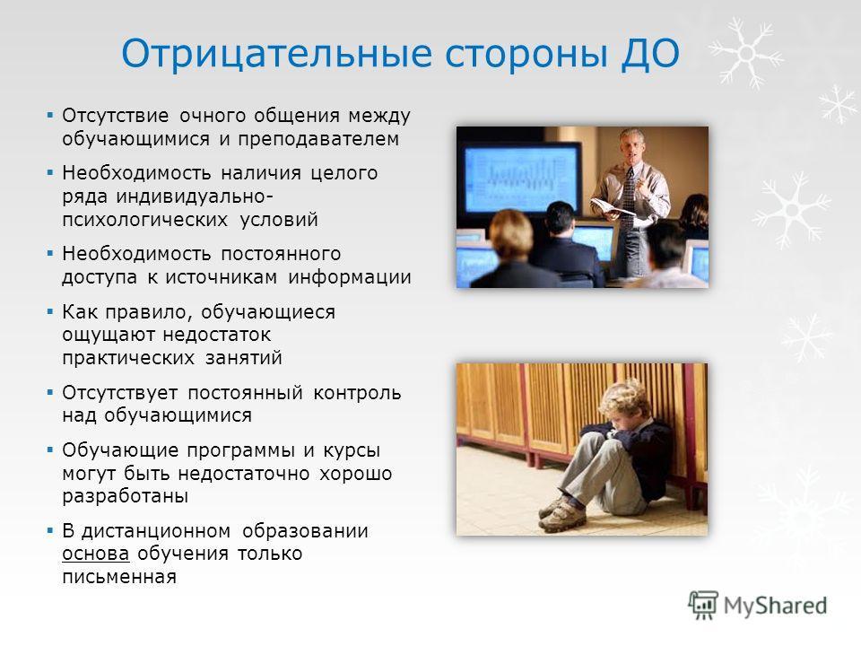 Отрицательные стороны ДО Отсутствие очного общения между обучающимися и преподавателем Необходимость наличия целого ряда индивидуально- психологических условий Необходимость постоянного доступа к источникам информации Как правило, обучающиеся ощущают