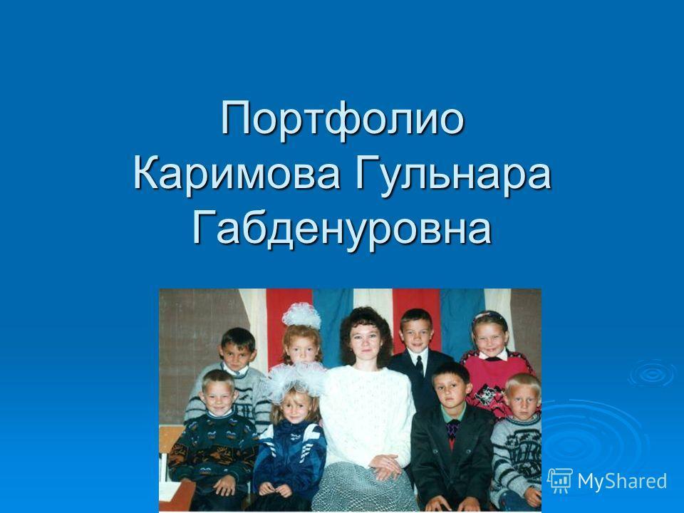 Портфолио Каримова Гульнара Габденуровна