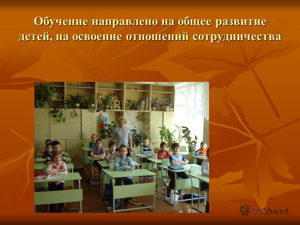 Обучение направлено на общее развитие детей, на освоение отношений сотрудничества