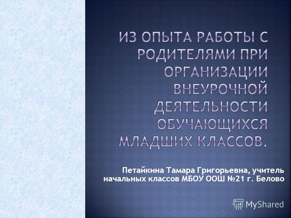 Петайкина Тамара Григорьевна, учитель начальных классов МБОУ ООШ 21 г. Белово