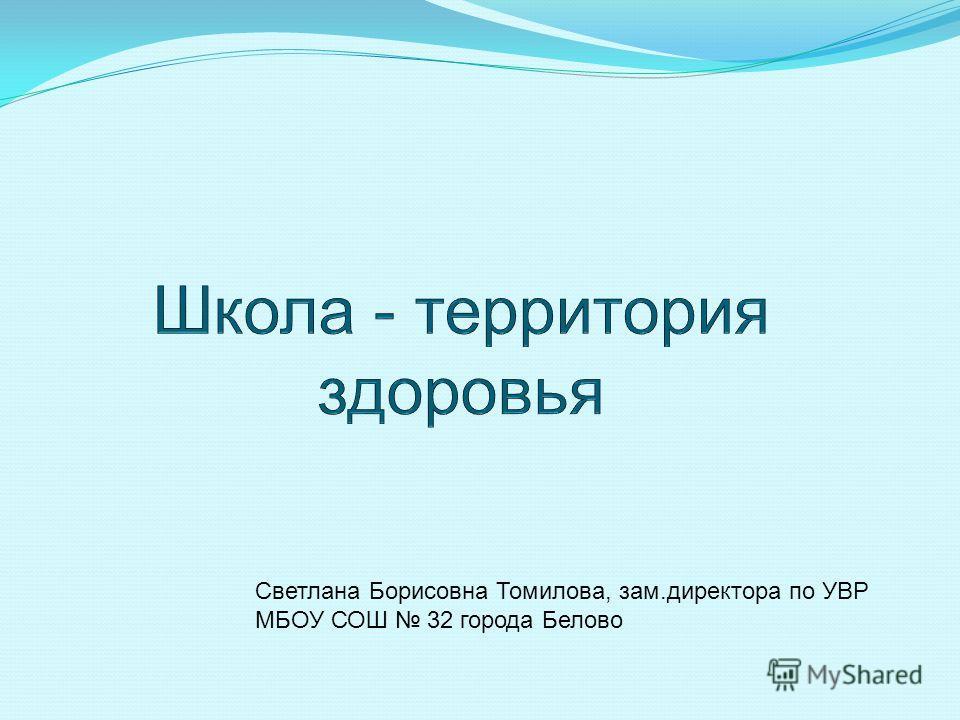 Светлана Борисовна Томилова, зам.директора по УВР МБОУ СОШ 32 города Белово