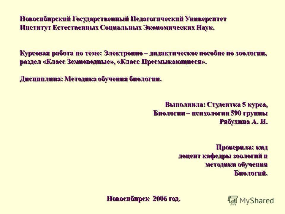 курсовая работа институт уполномоченного по правам человека