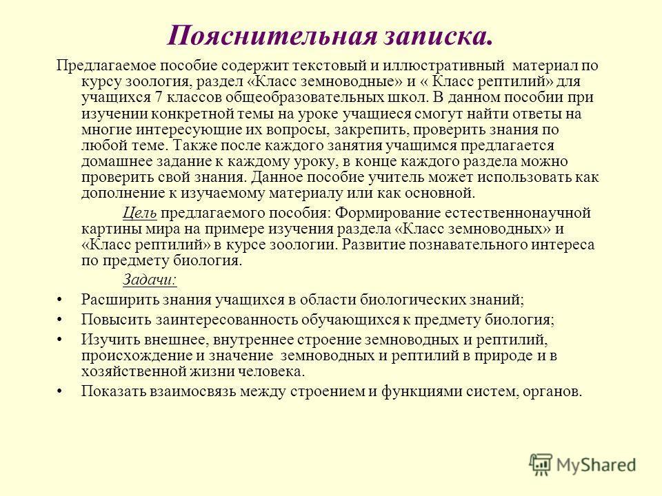 Презентация на тему Новосибирский Государственный Педагогический  2 Пояснительная записка