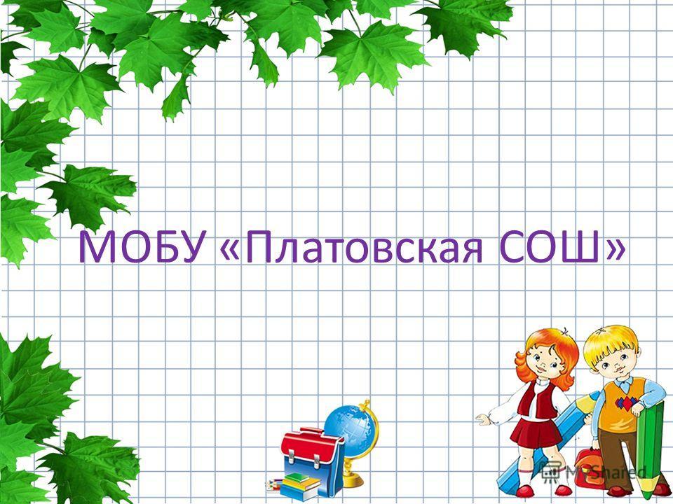 МОБУ «Платовская СОШ»