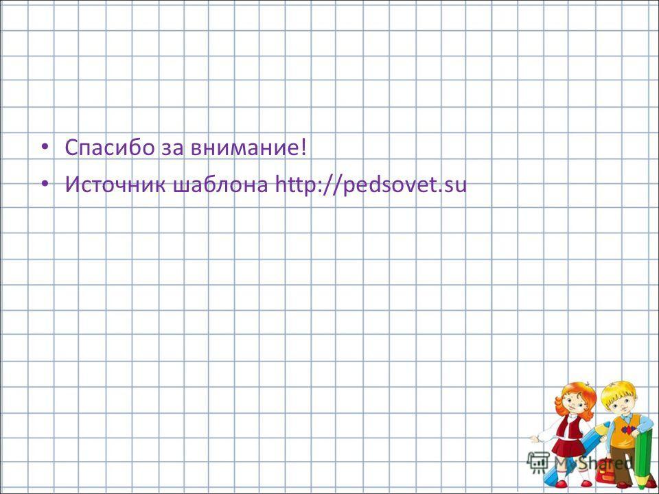 Спасибо за внимание! Источник шаблона http://pedsovet.su