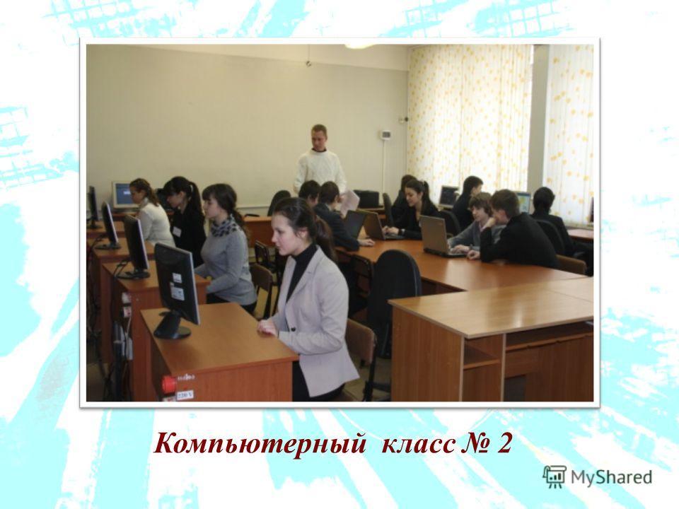 Компьютерный класс 2