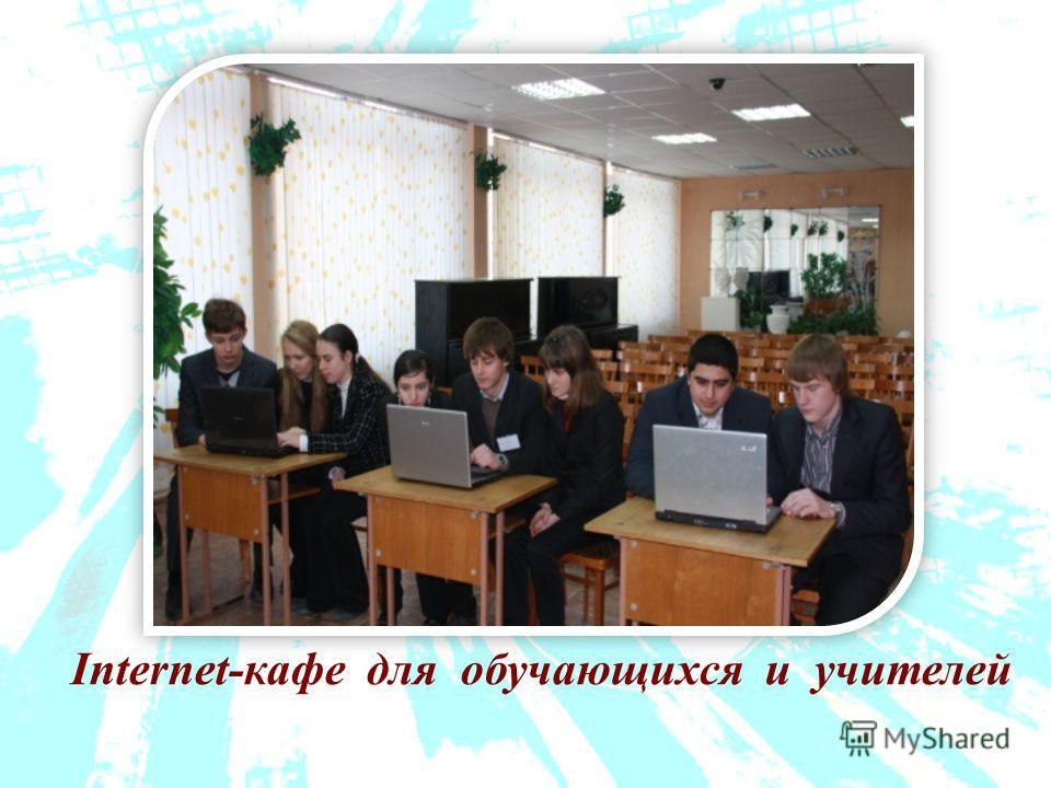 Internet-кафе для обучающихся и учителей