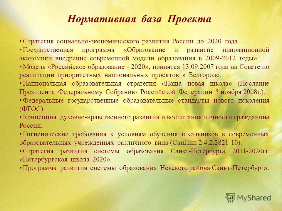 Нормативная база Проекта Стратегия социально-экономического развития России до 2020 года. Государственная программа «Образование и развитие инновационной экономики: внедрение современной модели образования в 2009-2012 годы». Модель «Российское образо