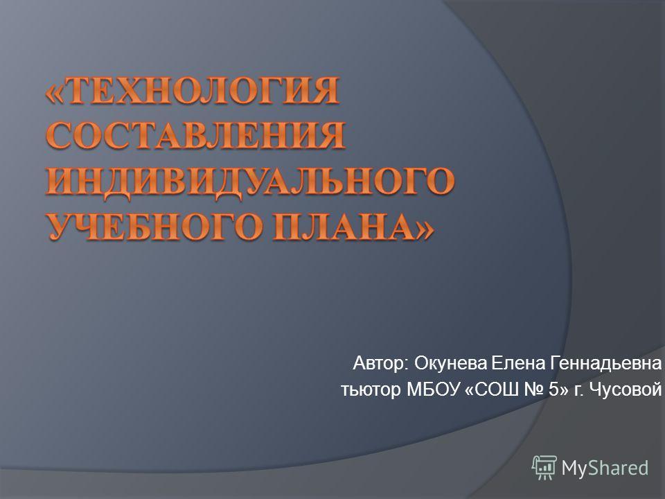 Автор: Окунева Елена Геннадьевна тьютор МБОУ «СОШ 5» г. Чусовой