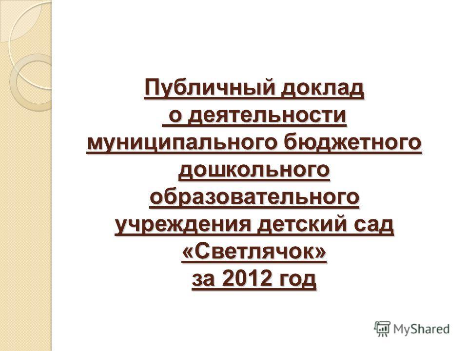 Публичный доклад о деятельности муниципального бюджетного дошкольного образовательного учреждения детский сад «Светлячок» за 2012 год