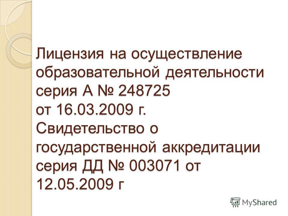 Лицензия на осуществление образовательной деятельности серия А 248725 от 16.03.2009 г. Свидетельство о государственной аккредитации серия ДД 003071 от 12.05.2009 г