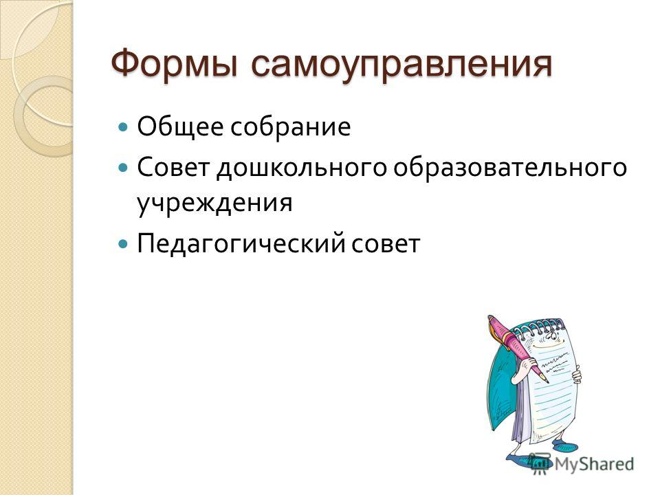 Формы самоуправления Общее собрание Совет дошкольного образовательного учреждения Педагогический совет