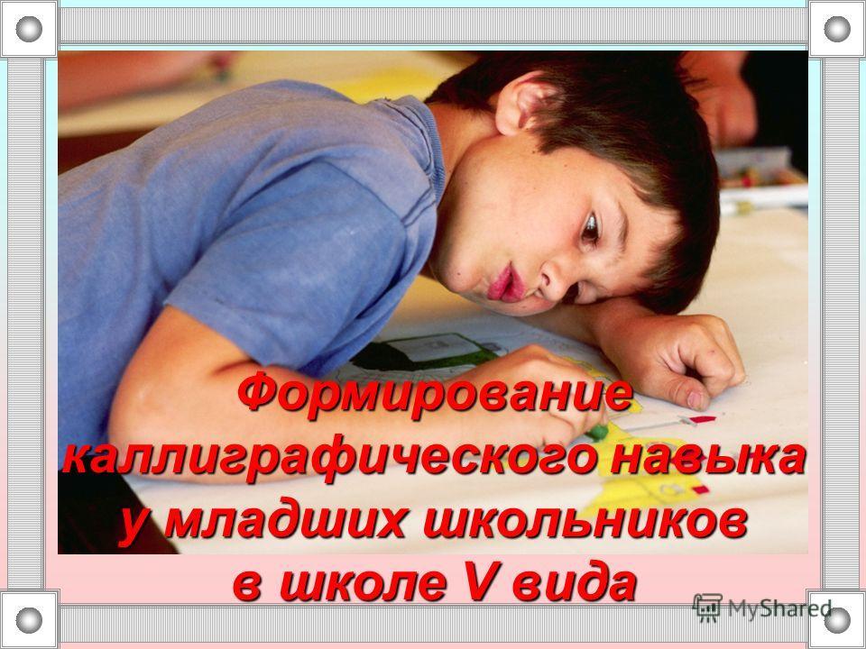 Формирование каллиграфического навыка у младших школьников в школе V вида