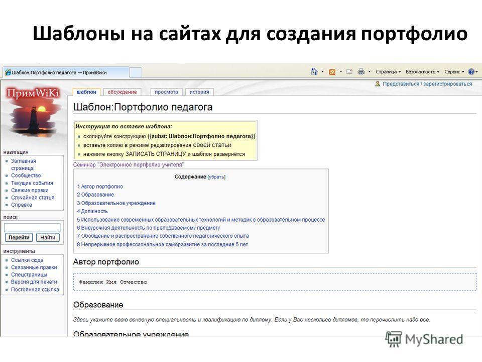 Шаблоны на сайтах для создания портфолио
