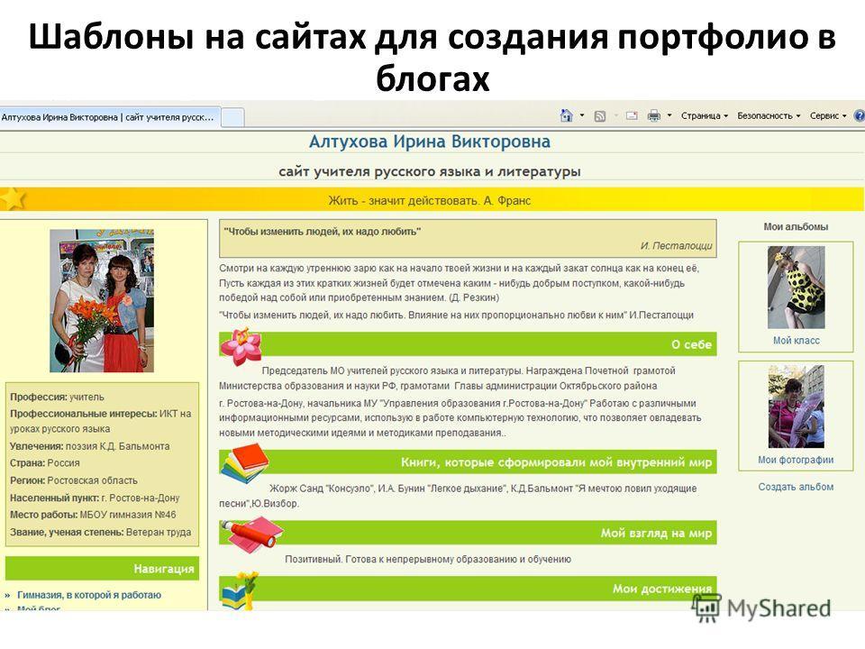 Шаблоны на сайтах для создания портфолио в блогах