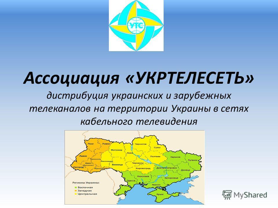 Ассоциация «УКРТЕЛЕСЕТЬ» дистрибуция украинских и зарубежных телеканалов на территории Украины в сетях кабельного телевидения