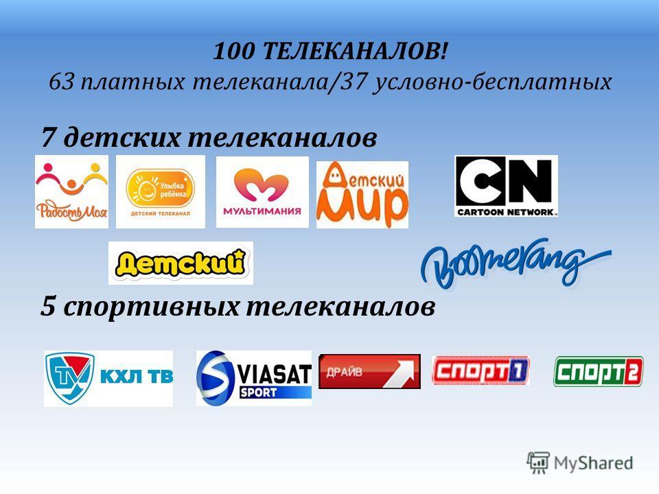 100 ТЕЛЕКАНАЛОВ! 63 платных телеканала/37 условно-бесплатных 7 детских телеканалов 5 спортивных телеканалов