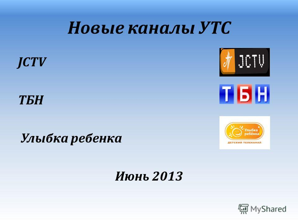Новые каналы УТС JCTV ТБН Улыбка ребенка Июнь 2013