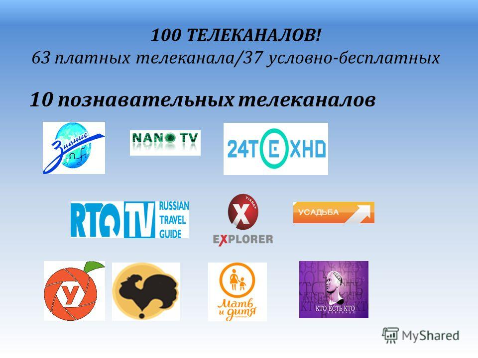 100 ТЕЛЕКАНАЛОВ! 63 платных телеканала/37 условно-бесплатных 10 познавательных телеканалов