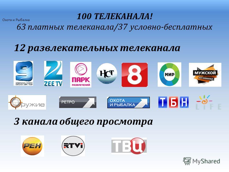 100 ТЕЛЕКАНАЛА! 63 платных телеканала/37 условно-бесплатных 12 развлекательных телеканала 3 канала общего просмотра Охота и Рыбалка