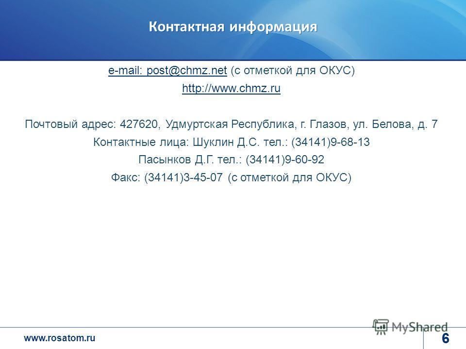 www.rosatom.ru 6 Контактная информация 6 e-mail: post@chmz.nete-mail: post@chmz.net (с отметкой для ОКУС) http://www.chmz.ru Почтовый адрес: 427620, Удмуртская Республика, г. Глазов, ул. Белова, д. 7 Контактные лица: Шуклин Д.С. тел.: (34141)9-68-13