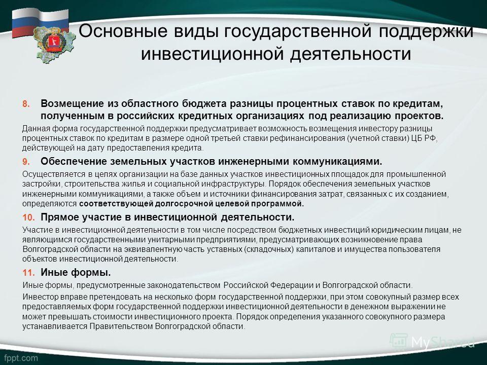 Основные виды государственной поддержки инвестиционной деятельности 8. Возмещение из областного бюджета разницы процентных ставок по кредитам, полученным в российских кредитных организациях под реализацию проектов. Данная форма государственной поддер