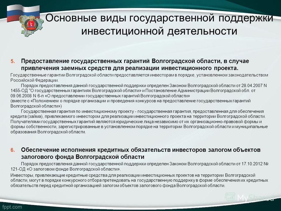 5. Предоставление государственных гарантий Волгоградской области, в случае привлечения заемных средств для реализации инвестиционного проекта. Государственные гарантии Волгоградской области предоставляется инвесторам в порядке, установленном законода