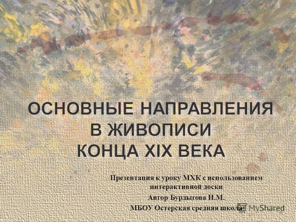 Презентация к уроку МХК с использованием интерактивной доски Автор Бурдыгова И. М. МБОУ Остерская средняя школа