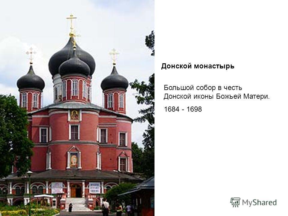 Донской монастырь Большой собор в честь Донской иконы Божьей Матери. 1684 - 1698