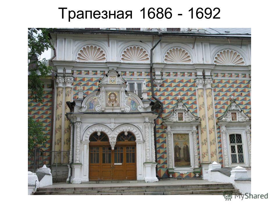 Трапезная 1686 - 1692