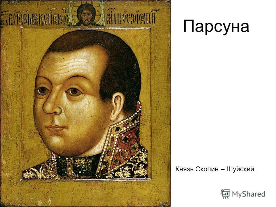 Парсуна Князь Скопин – Шуйский.