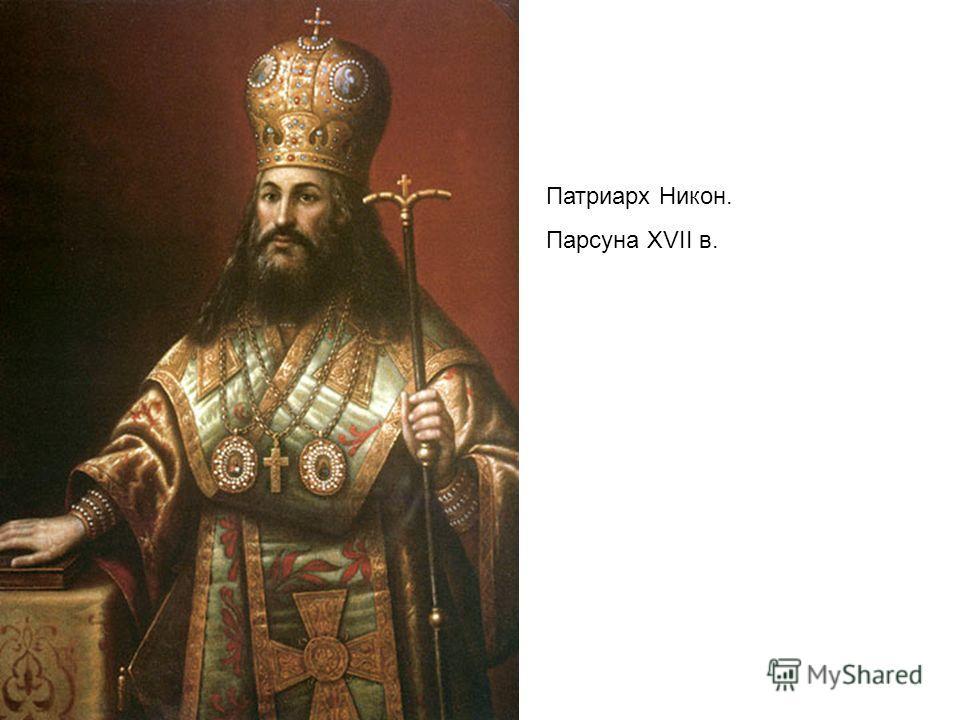 Патриарх Никон. Парсуна XVII в.